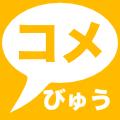 コメントビューア for TwitCasting (コメびゅう)